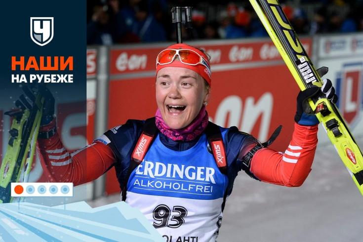 Сенсационная победа российской биатлонистки Екатерины Юрловой на чемпионате мира по биатлону