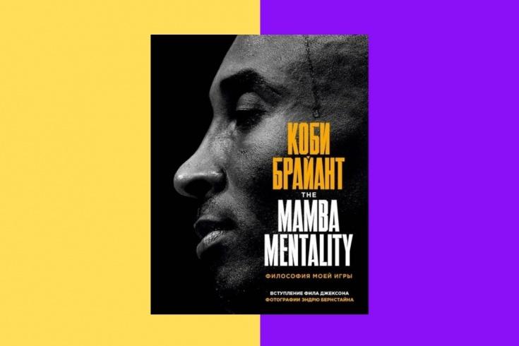 Книга Коби Брайанта выходит на русском языке