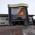 Баскетбольный центр Московской области