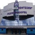 Нефтехим-Арена