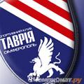 Таврия (Симферополь)