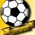 ФК Фортуна