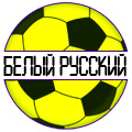 Белый русский