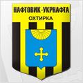 Нефтяник-Укрнафта