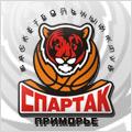 Спартак-Приморье (Владивосток)