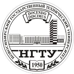 НГТУ (Новосибирск)