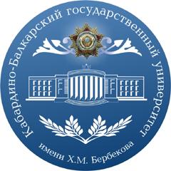 КБГУ (Нальчик)