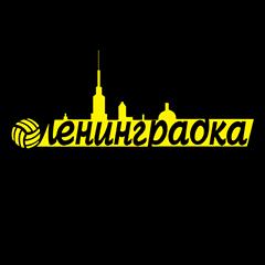 ЖВК Ленинградка