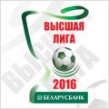 Беларусь - Высшая лига
