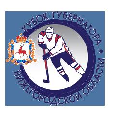 Кубок губернатора Нижегородской области