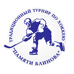Мемориал Виктора Блинова