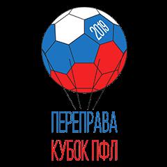 Кубок ПФЛ Переправа
