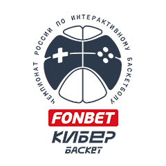 ФОНБЕТ Чемпионат России по кибербаскетболу (4 тур)