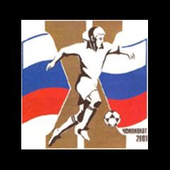 Чемпионат России Высший дивизион