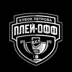ВХЛ - плей-офф