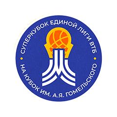 Суперкубок Единой лиги ВТБ