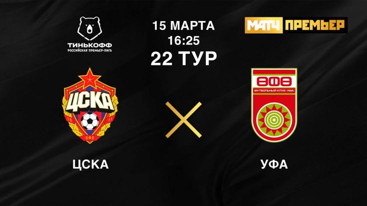 Футбол ЦСКА - Уфа 15 марта смотреть онлайн